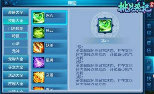 PK日常 《桃花源记》手游特技选择攻略
