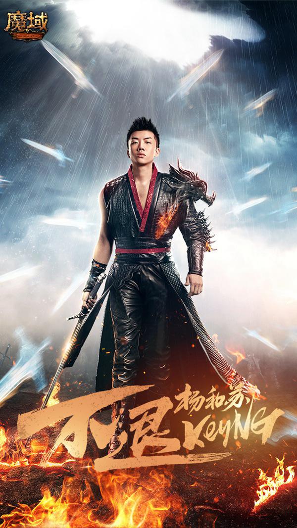 2019新說唱冠軍楊和蘇大作全網首發!為《魔域》新資料片唱響戰歌《不退》