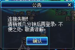 DNF:反向更新最为致命!频道重连不掉线?不存在的事