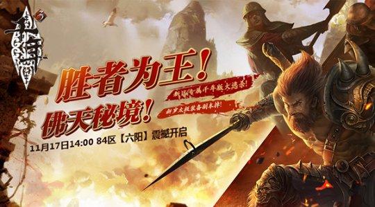 三层武功问世《千年3》全新春节版上线