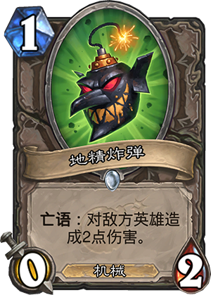 NEUTRAL__BOT_031_zhCN_GoblinBomb.png