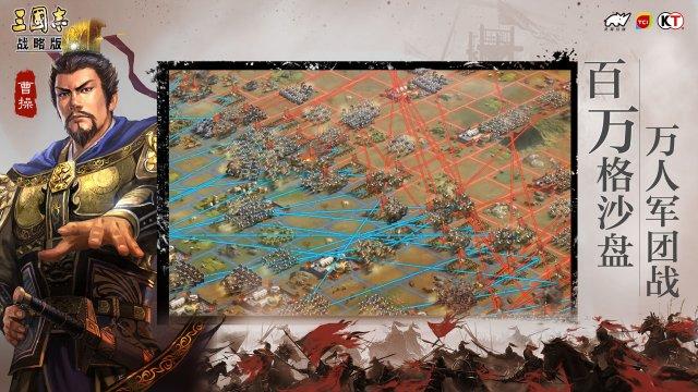 图3:百万格沙盘,万人军团战.jpg