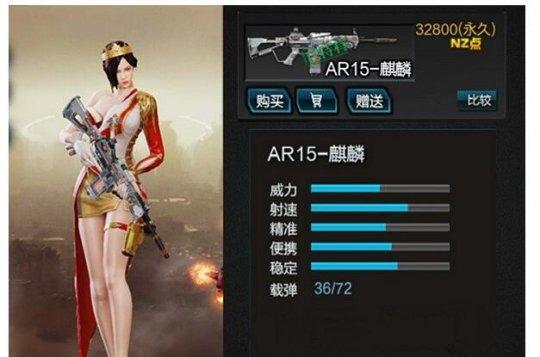逆战神兽系列武器AR15-麒麟的枪械评测介绍