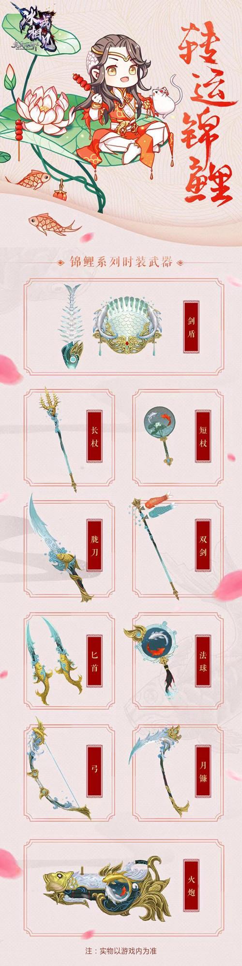 图7:锦鲤系列时装武器.jpg