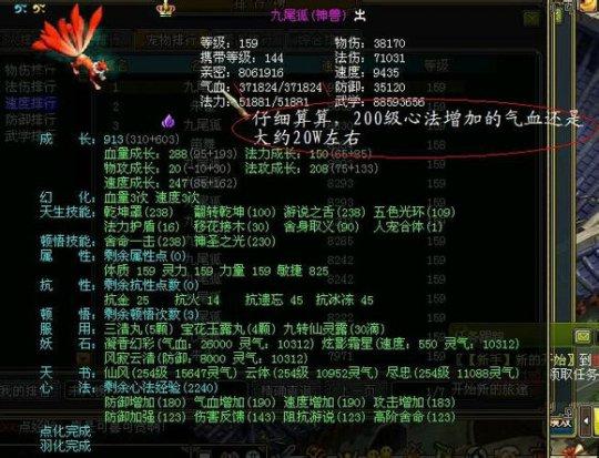 RMB钻研出来的结果宠物心法经验