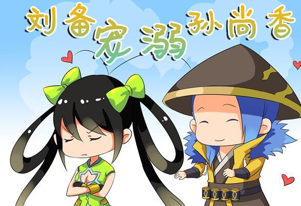 王者荣耀搞笑漫画 王者荣耀刘备孙尚香漫画  搞笑同人漫画