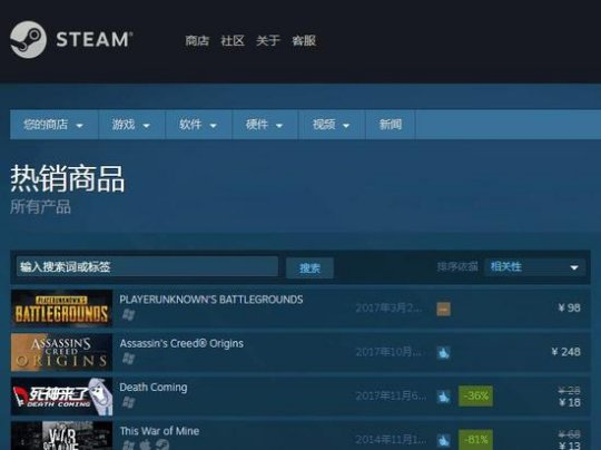 圖6:《死神來了》Steam上架首周即進入國服銷量榜前三.jpg