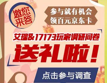 17173年度玩家调研 参与就送百元京东卡