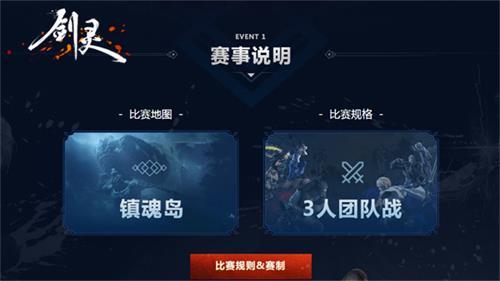 图2:比赛地图&比赛规格.jpg