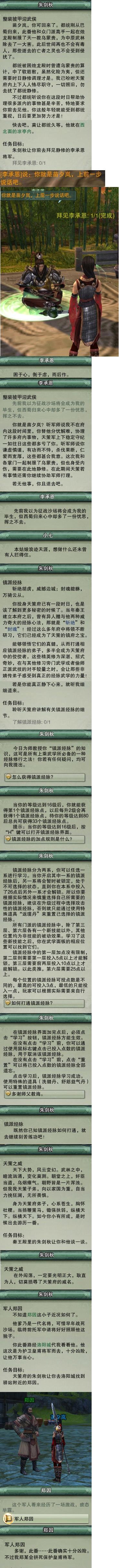 主线任务05 - 拜见李承恩 & 前往洛阳.jpg