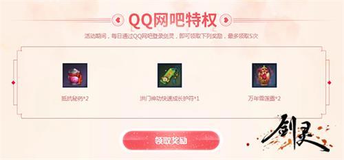 图5:QQ网吧特权.jpg