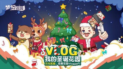 图2:《梦幻花园》圣诞抖音vlog招募活动开启.jpg