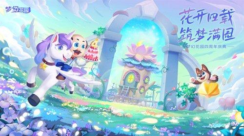《梦幻花园》四周年庆典开启!10月1日全新周年皮肤活动等你上线