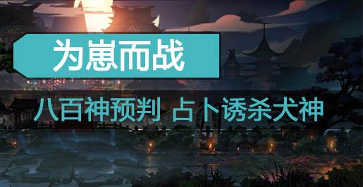 阴阳师为崽而战:八百神预判占卜诱杀犬神
