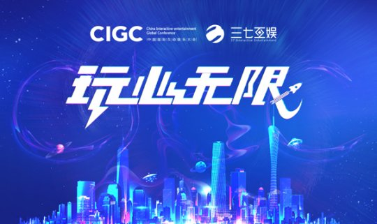 图1 2018CIGC聚焦互娱生态整合.jpg