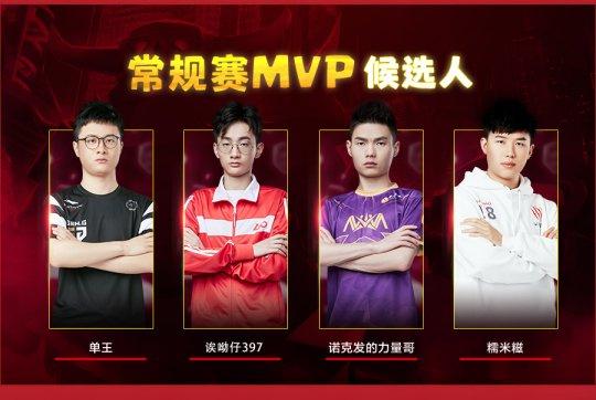 图7:MVP候选人图.png
