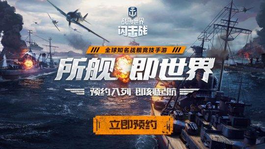 图1:《战舰世界闪击战》预约火爆开启.jpg