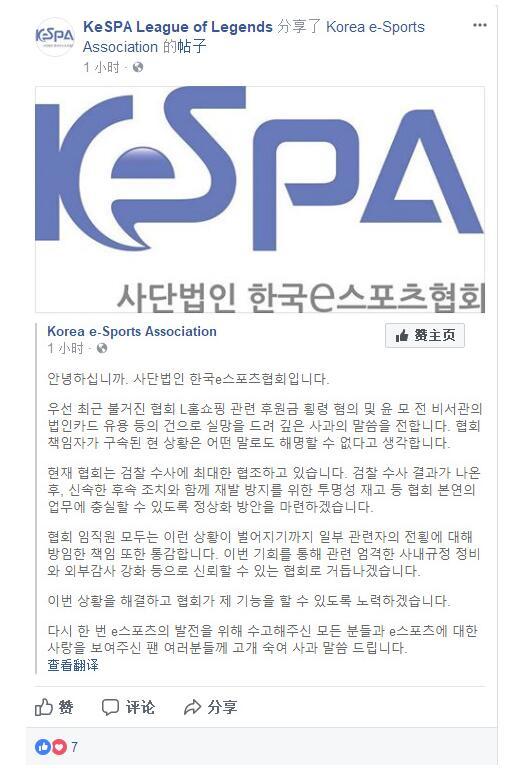 高层涉嫌贪污案 韩国电竞协会向民众道歉