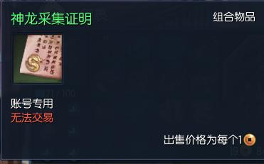 神龙采集证明.png