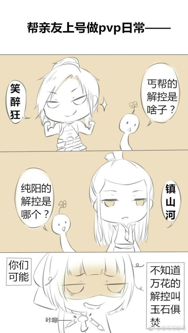 剑网条漫 (2).jpg