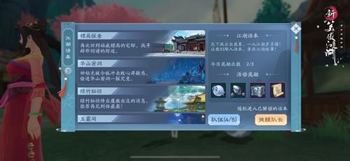 图1 延续故事线和掉落实用装备道具的江湖话本.jpg