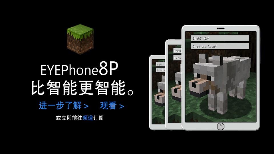我的世界 我的模组EP97:EyePhone8像素