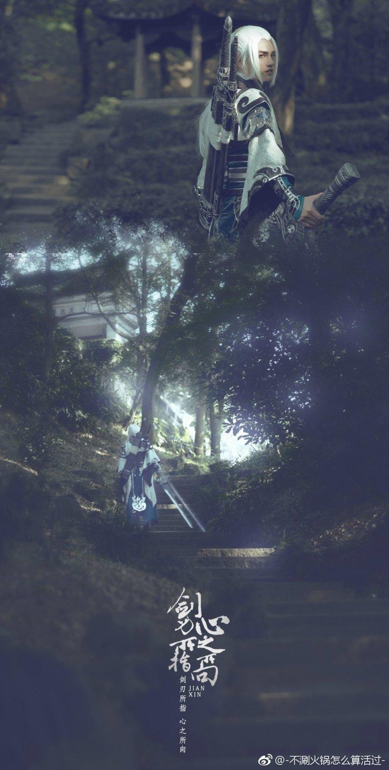 剑网COS (2).jpg