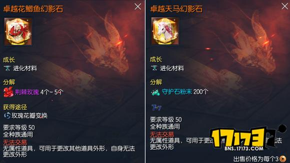 新幻影守护石.png