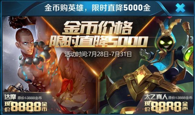 王者荣耀最新活动达摩太乙真人英雄直降5000 点券夺宝降价!