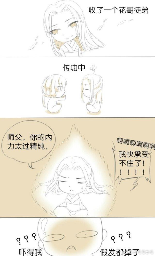 剑网条漫 (1).jpg