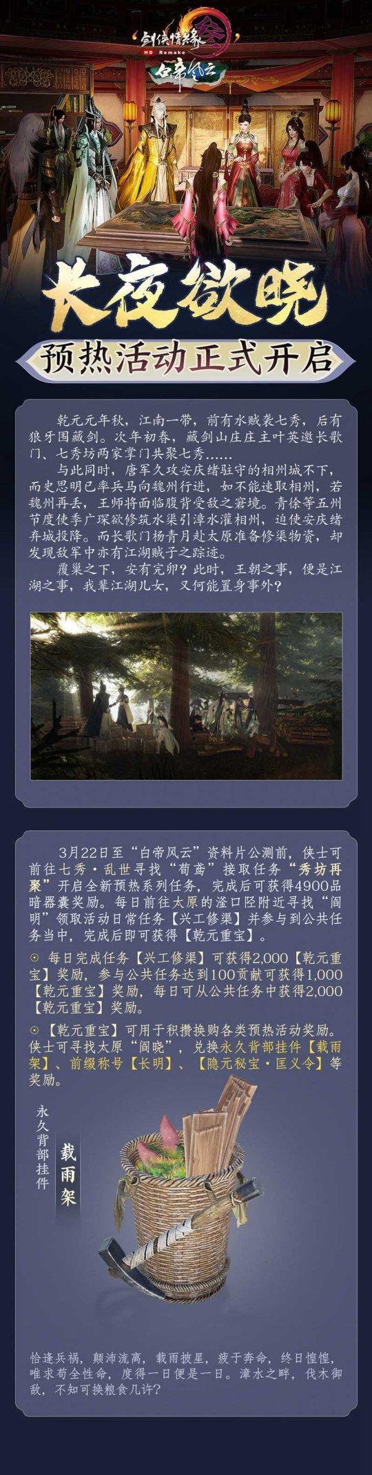 长夜欲晓 备战反攻《剑网3》新资料片预热开启