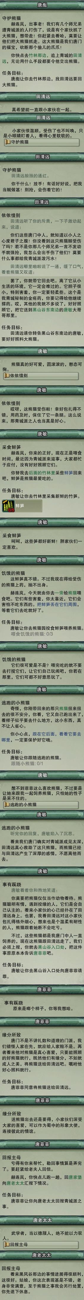 主线任务05 - 黑风谷熊猫事件.jpg