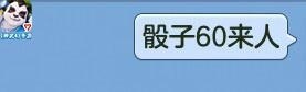 """《神武4》手游热梗百科之什么是""""60"""""""