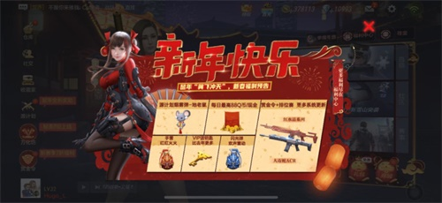 "CF手游""翼飞冲天""新春福利上线"