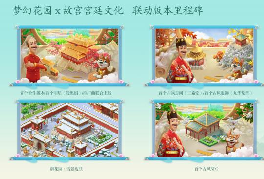 《梦幻花园》御花园春版本:感受春日好时光,用心做好中国风-翼萌网