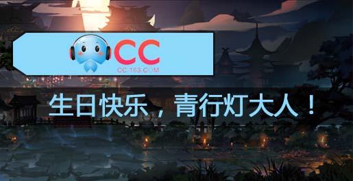 阴阳师手书:生日快乐,我的青行灯大人 !