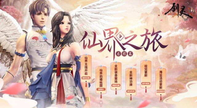 图1:《剑灵》仙界之旅起程篇.jpg