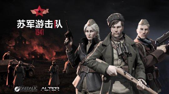 《【天游注册地址】即时战略游戏《苏军游击队1941》今日登陆Steam平台》