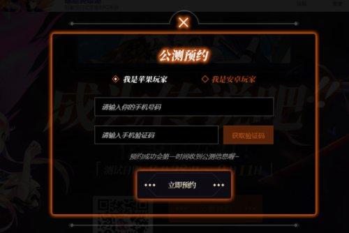 图1 游戏预约页面.jpg