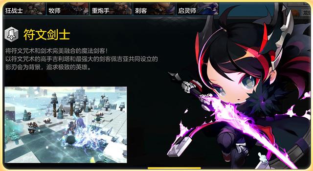 符文剑士.jpg