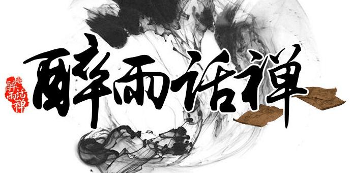 团队的胜利 《剑网3》竞技大师赛冠军醉雨话禅专访