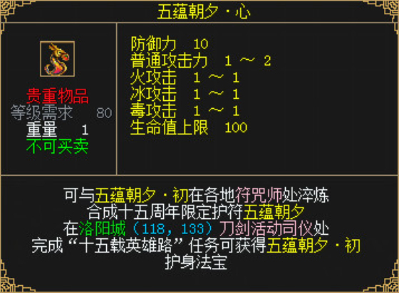 图15:五蕴朝夕•心.jpg