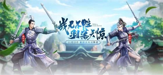 高伤害之王 《刀剑英雄》新职业11月15日公测