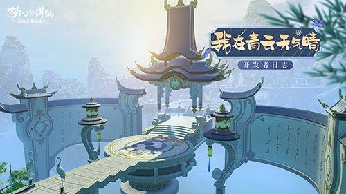 捏脸系统大升级《梦幻新诛仙》11月进度公布