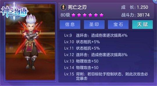 【图02:《神之物语》三星骑士斗士天赋一览】.jpg
