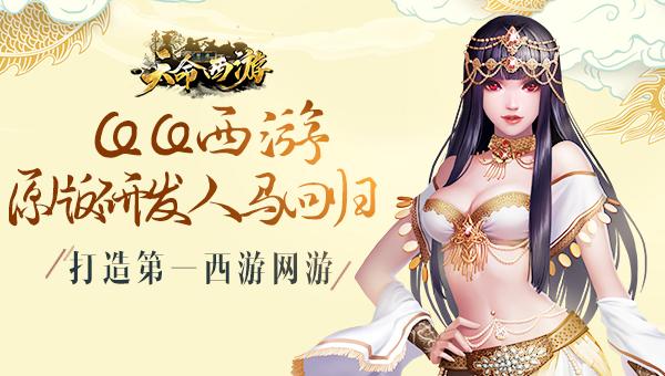 天命西游(原QQ西游)国际版,2020荣耀回归,现已开放账号预约活动!