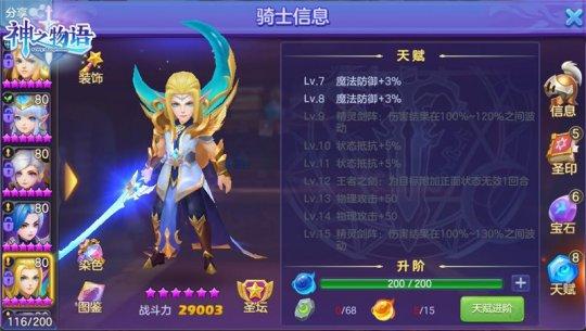 【图01:《神之物语》五星骑士精灵王子天赋一览】.jpg
