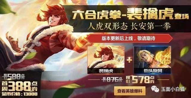 王者荣耀S10赛季裴擒虎厉害吗怎么出装?用什么铭文