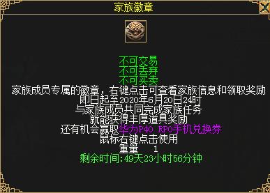 图四:玩家能过领取家族码邀请好友,并完成家族任务,就能100%得大礼.png