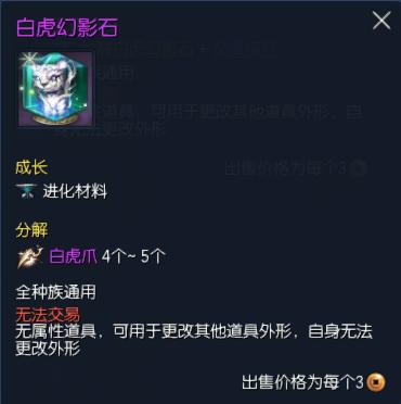 白虎幻影石.png